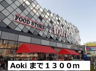 Aokiまで1300m
