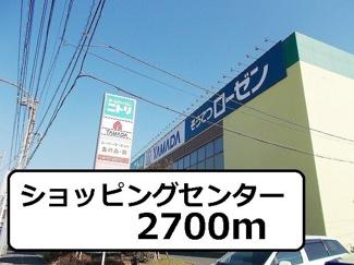 ショッピングセンターまで2700m