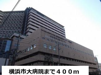 横浜市大病院まで400m