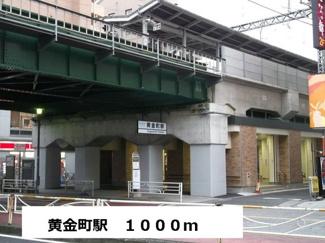 黄金町駅まで1000m