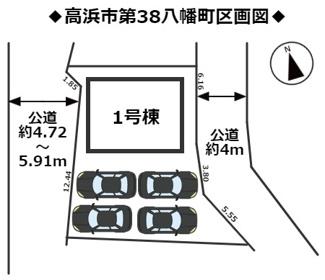 高浜第38八幡町新築分譲住宅区画図です。並列駐車4台