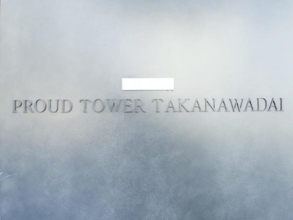 【その他】プラウドタワー高輪台