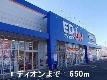エディオンまで650m