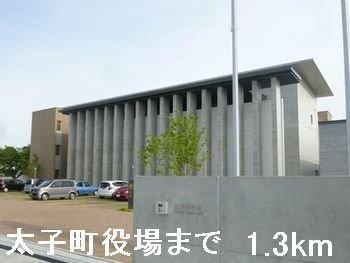 太子町役場まで1300m