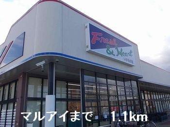 マルアイまで1100m