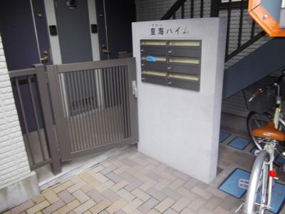 【エントランス】皇海ハイム
