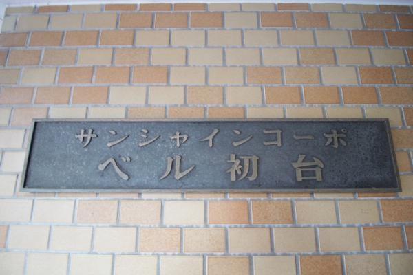 【その他】サンシャインコーポベル初台