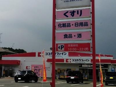 ココカラファイン 掛川店まで800m