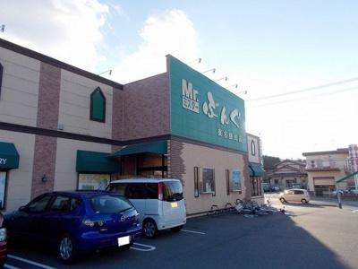Mr.ぶんぐ東名掛川店まで950m