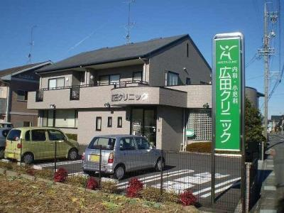 広田クリニックまで1100m