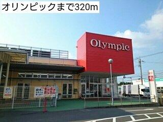 オリンピックまで320m
