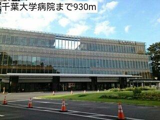 千葉大学病院まで930m