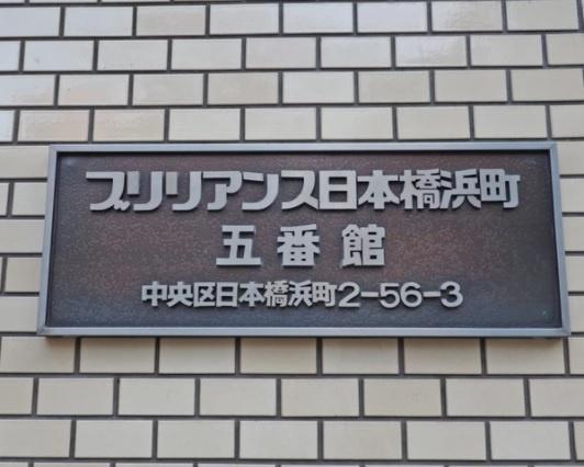 【その他】光建ハイムブリリアンス日本橋浜町5番館