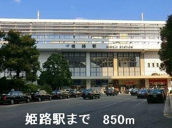 JR姫路駅まで850m