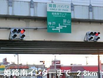 姫路バイパス姫路南インターまで2800m