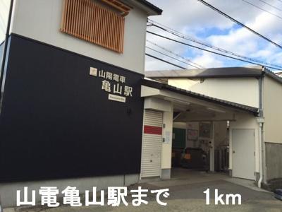 山電亀山駅まで1000m