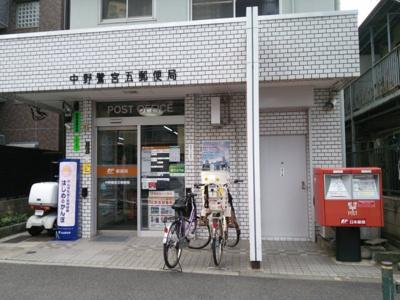 中野鷺宮五郵便局