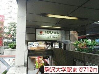 駒沢大学駅まで710m