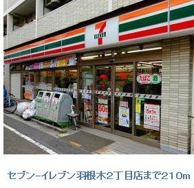 セブンイレブン羽根木2丁目店まで210m