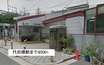 代田橋駅まで450m