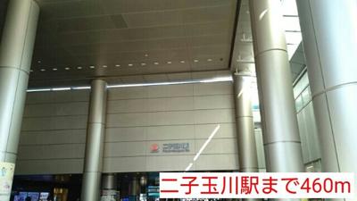 二子玉川駅まで460m