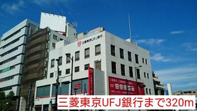 三菱東京UFJ銀行まで320m