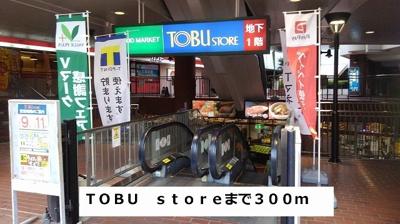 TOBU storeまで300m