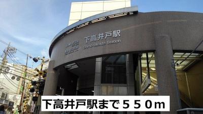 下高井戸駅まで550m