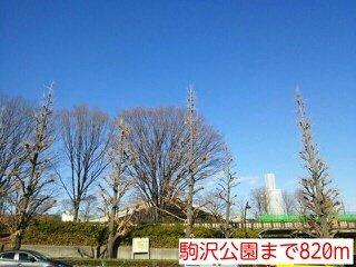 駒沢公園まで820m