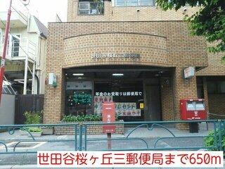 世田谷桜ヶ丘三郵便局まで650m