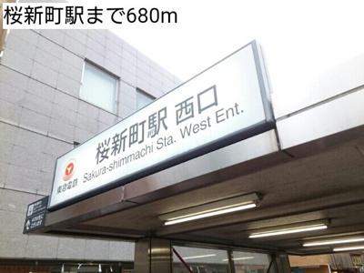 桜新町駅まで680m