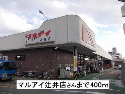 マルアイ辻井店さんまで400m