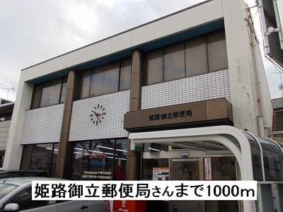 姫路御立郵便局さんまで1000m