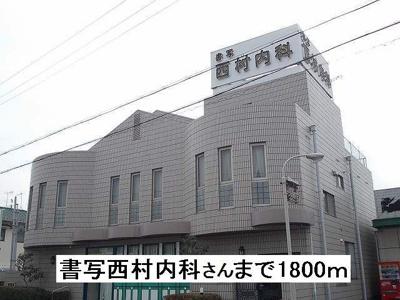 書写西村内科さんまで1800m