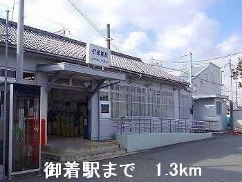 JR御着駅まで1300m