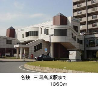 名鉄 三河高浜駅まで1360m