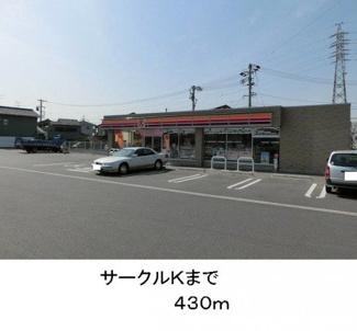 サークルKまで430m