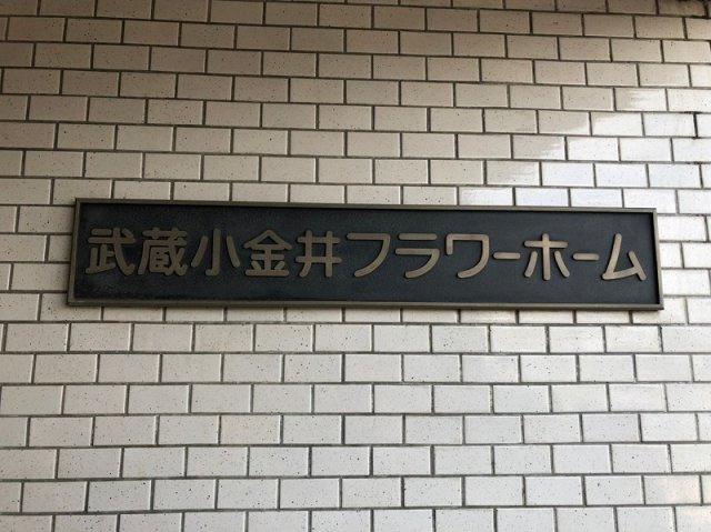 【外観】武蔵小金井フラワーホーム