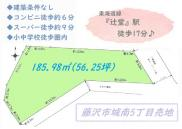 藤沢市城南5丁目 売地 56.25坪の画像