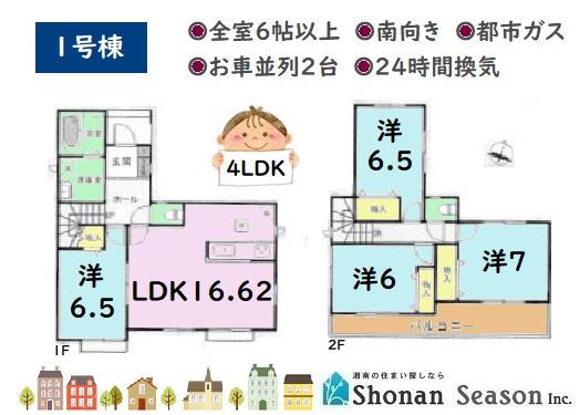 【1号棟】LDKに隣接する居室を開放すれば、約22帖の大空間が広がります◎客間やくつろぎスペース、在宅勤務の仕事部屋など多彩にご利用いただけます!南向きの明るい快適な住環境・充実の設備仕様のおうち。