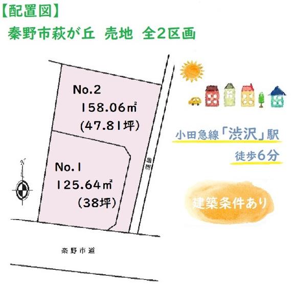 小田急線「渋沢」駅徒歩6分 通勤通学に便利な立地でおすすめです 建築条件付きなので、資金計画やスケジュールが立てやすく、相場より安いというメリットがあります。土地購入をお考えの方にイチオシの売地の紹介