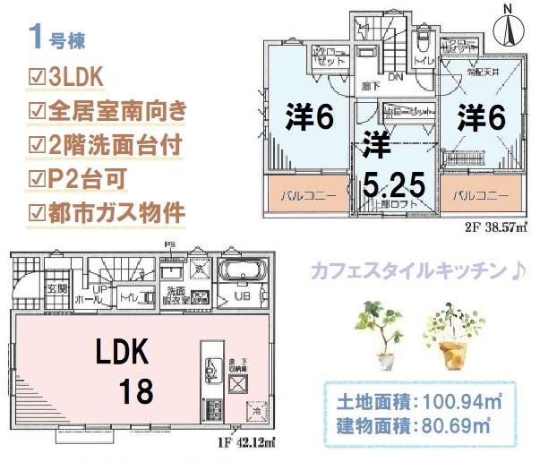 3LDK 全居室南向きで明るい室内◎ 2階にも洗面台を設置し利便性のよい間取りです。ロフトスペースもあるので、お荷物が多いご家庭も安心♪