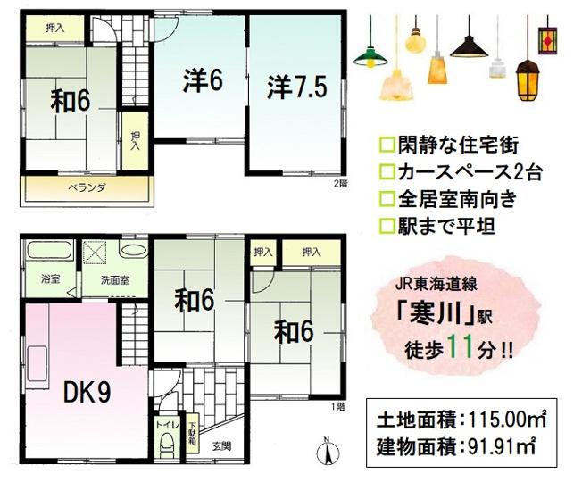 全室南向きの明るいお住まい。5DKの間取りは大家族でも安心です。 カースペース2台可能。