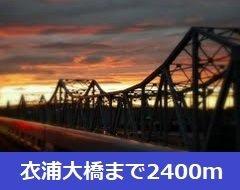 衣浦大橋まで2400m