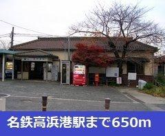 名鉄高浜港駅まで650m