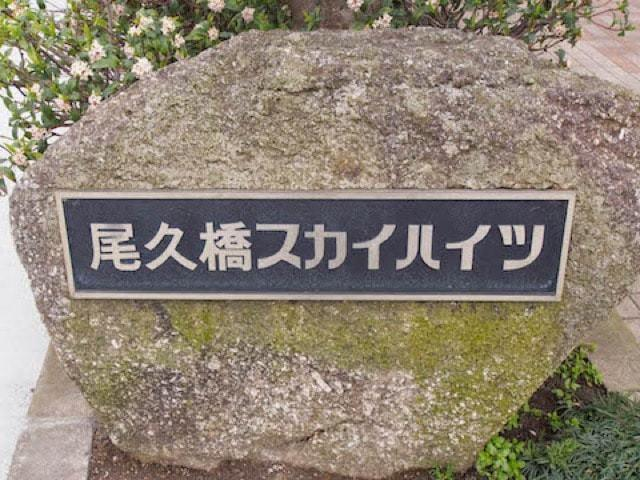 【その他】尾久橋スカイハイツ