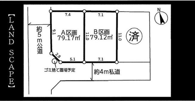 【土地図】仲介手数料無料 杉並区浜田山4丁目 建築条件付き土地