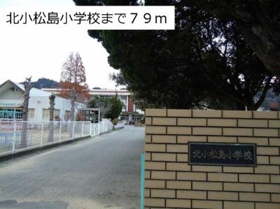 小松島北小学校まで79m