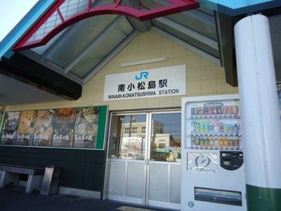JR南小松島駅まで800m