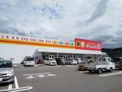 ダイレックス小松島店さんまで1900m